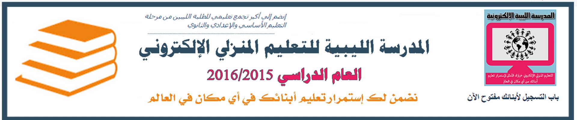 المدرسة الليبية الإلكترونية